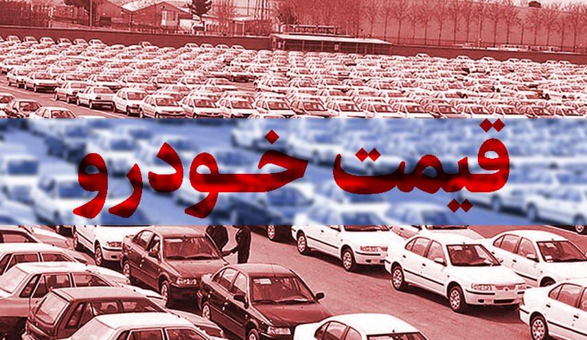 قیمت روز خودرو در ۳۰ خرداد
