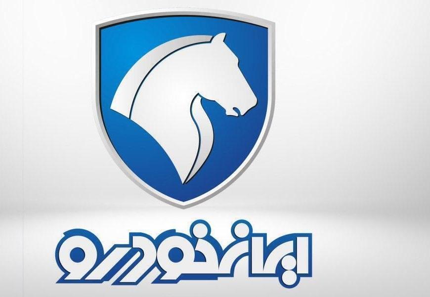 امروز؛ فروش فوقالعاده ایران خودرو