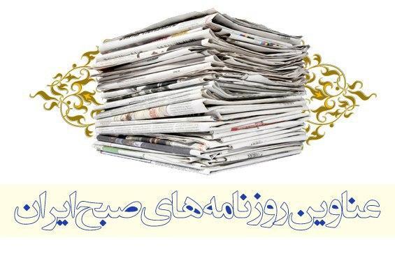 صفحه اول روزنامه های امروز ۲۹ خرداد